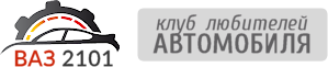 ВАЗ 2101 - клуб любителей автомобиля