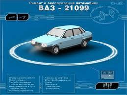 Руководства по ремонту автомобилей Ваз