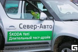 Автосалон «Север Авто»